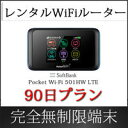 【データ通信量無制限!】wifi レンタル 無制限 90日プラン 501HW SoftBank 使い