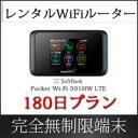 WIFI レンタル 使い放題 無制限 SoftBank 格安 501HW 4G LTE 180日プラン 速度制限完全なし 1日あたり154円 6ヵ月間
