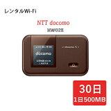 【月間15GB使用可能!】NTT docomo ドコモ wifi レンタル 30日プラン 中継機 ポケットwifi wi-fi wiーfi 国内 専用 空港配送対応 1日あたり133円 1ヶ月間
