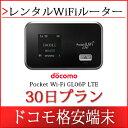 【期間限定 送料無料】WIFI レンタル ドコモ 格安 激安 大容量 500MB/日 30日間「1日あたり117円」GL06P LTE/3G 月間通信放題 1ヶ月間