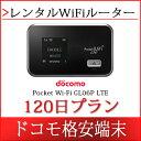 WiFi レンタル ドコモ 格安 大容量 500MB/日 120日間「1日あたり106円」GL06P LTE/3G 月間通信放題 4ヶ月間