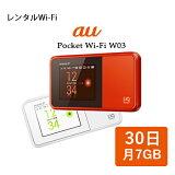 【毎日 あす楽便対応!】wifi HWD15 レンタル 30日 1ヶ月プラン au 日本国内専用 LTE/WIMAX2+ 格安プラン 有線にも対応可能です!