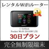 【データ通信量無制限!】WiFi レンタル 1ヶ月 無制限 30日プラン 501HW 使い放題 SoftBank 格安 4G LTE 速度制限完全なし 1日あたり154円 1ヶ月間