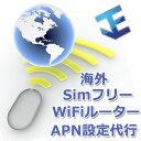 海外Simフリー【モバイルWiFiルーター】APN設定代行作業
