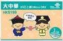 中国 プリペイドSIMカード販売!大中華 30日間 3G 高速 定額 データ 通信 【中国・香港・台湾・マカオ】