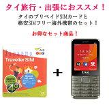 格安SIMフリー海外携帯とタイのプリペイドSIMセット!【タイ旅行・出張におすすめ!SIMフリー海外携帯セット】True Super 3