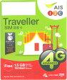 タイ プリペイドSIM販売!AIS 1-2 Call 4G/3G TRAVELLER Simカード 299B版【データ定額と無料通話付き!】