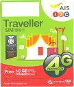 タイ プリペイドSIM販売!AIS 1-2 Call 4G/3G TRAVELLER Simカード