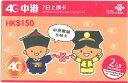 中国 プリペイドSIMカード販売!中港 7日間 4G/3G 2GBデータ定額! 【中国全域+香港】