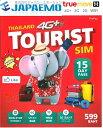 タイ プリペイド SIM カード True TOURIST SIM 【15日間8GBのデータ定額+5