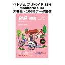 ベトナム SIM 10GBデータ通信・10日間プリペイド SIM 販売!【4G/LTEデータ専用SIM】mobifone