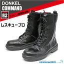 安全靴 ドンケルコマンド R2 レスキュープロ
