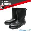 安全靴 ドンケルコマンド R2−06 安全半長靴【DONKEL COMMAND Rubber R2-06】