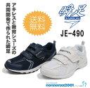 アキレス 瞬足JE−490 白/ネイビー 教育シューズとの共同開発モデル!