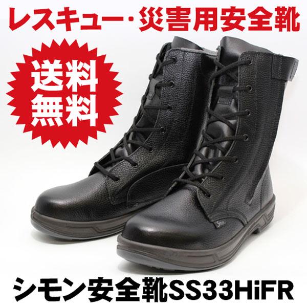 機動隊用★災害安全靴★シモン ...
