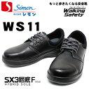 シモン安全靴 WS11 ブラック【送料無料】
