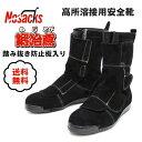 ノサックス 鍛冶鳶 高所用溶接安全靴