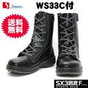 シモン安全靴 長編上げ WS33C付 黒 編上げ横ファスナー