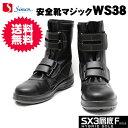 シモン安全靴 長編上げ(マジック) WS38 黒