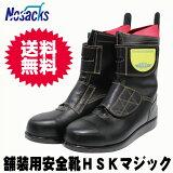 国産 日本製 舗装用安全靴 HSKマジック 安全靴【】アスファルト舗装用 ノサックス HSK【ランキング入賞】【リピーター商品】【日本製】【JIS商品】【かっこいい】【疲れにくい】