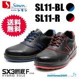 超快適な安全靴 シモンライト SL−11R/SL−11BL 黒/赤 黒/青新SX3層底Fソール【シモンSL11】