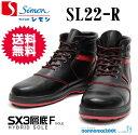 超快適な安全靴シモンライト SL22−R 黒/赤 新ソールSX3層底F