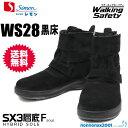 溶接用安全靴 シモンスターWS28 黒床