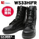 シモン安全靴 シモンスター WS33HiFR