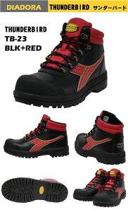ディアドラ安全靴TB−23/TB−71