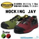 ディアドラ安全靴 MOCKING JAY モッキングジェイ MJ-612/MJ-322
