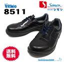 シモン トリセオ8511 ブラック 超快適な安全靴 特許 SX3層底★