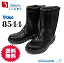 シモン 安全靴の超スタンダード トリセオ8544 ブラック