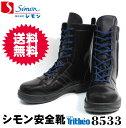 シモン 編み上げ安全靴 トリセオ8533 ブラック送料無料