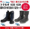 人気の安全靴シモン トリセオ 8533/8538 選べる2足セット!