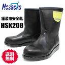 国産 日本製 舗装用安全靴 HSK208 半長靴タイプ 【送料無料】