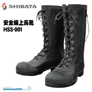 シバタ工業 安全機能付編上式ゴム長靴 HSS−001 日本製レインブーツ
