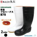防寒安全耐油長靴 プロハークス875 ブラック/ホワイト暖かい安全長靴875黒/白/