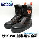 ノサックス道路舗装用安全靴 サブHSK マジックタイプ