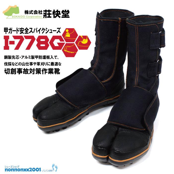 荘快堂 甲ガード安全スパイクシューズ I−778G