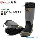 丸五 プロレインスパイク M−31 スパイク長靴