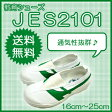 JES2101 緑 上履き・上靴 呼吸シューズ