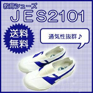 上履き・上靴★穴開き、呼吸シューズJES2101青15.0〓−20.0〓