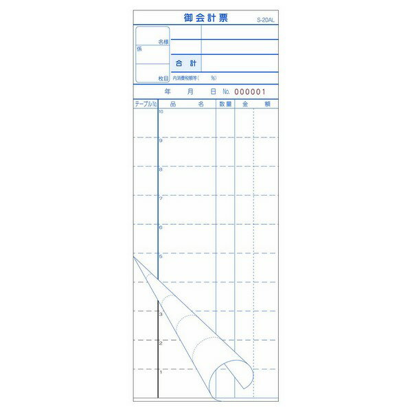 会計伝票 御会計票 S-20AL 2枚複写・ミシン10本 番号入 No.1〜5000 50組×100冊