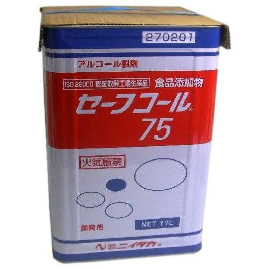 ニイタカ セーフコール75 17L