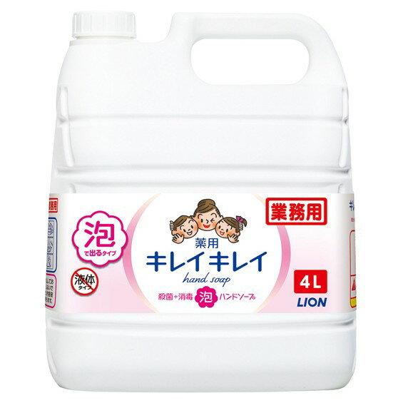 ライオン キレイキレイ薬用泡ハンドソープ 4L×3本入●ケース販売お得用