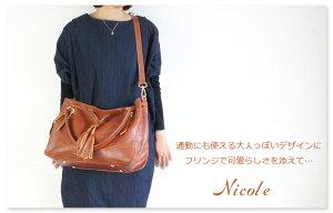 Nicole(ニコール)