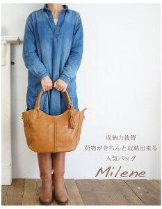 Milene(ミレーヌ)
