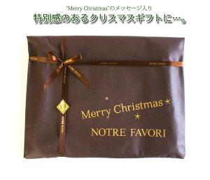 ギフト包装(MerryChristmas!)