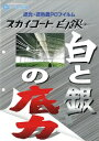 農PO メーター単位切売り タキロンシーアイ スカイコート白銀 幅460cm×厚み0.08mm