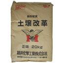 【02P28Sep16】【送料無料】土壌改革 (微粉硫黄99.7%製剤) 20kg